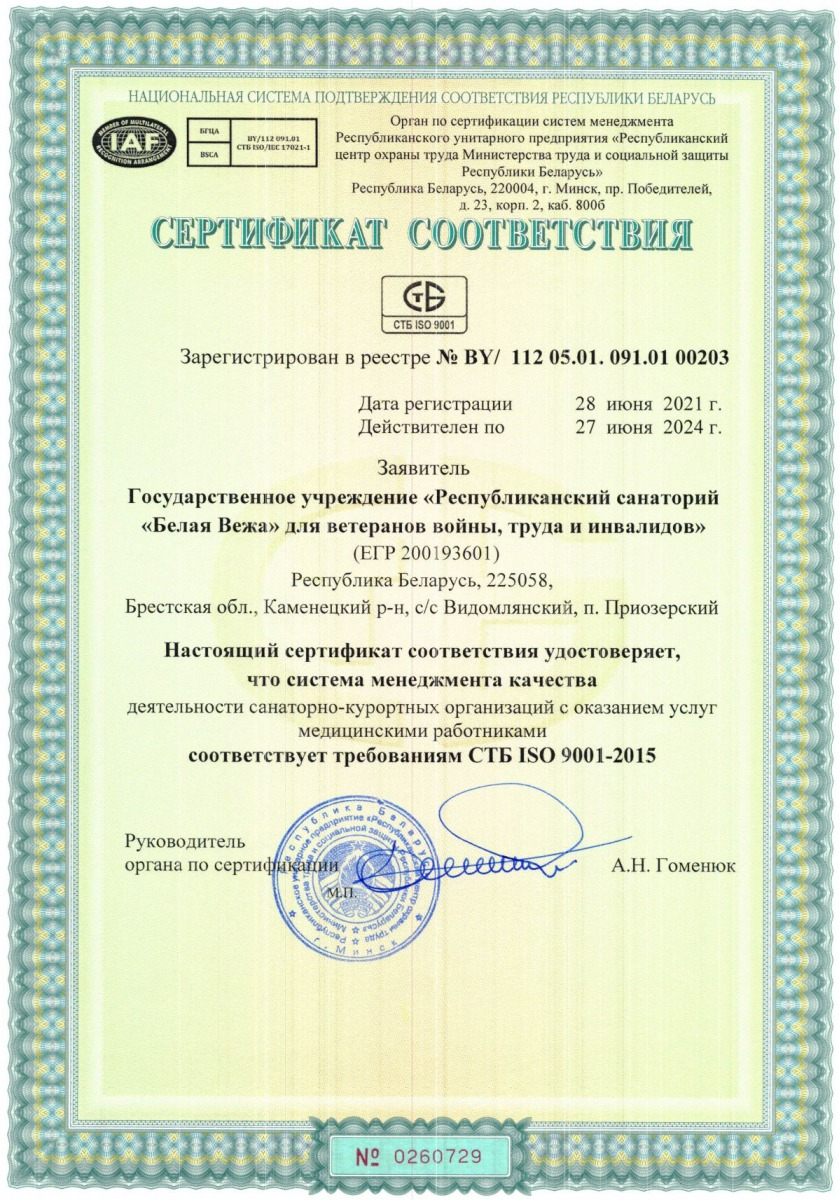 СТБ ISO 9001 2015